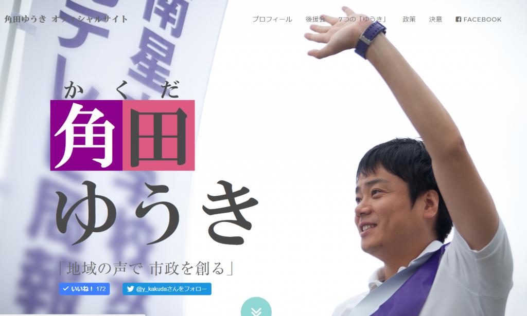 角田ゆうき 高岡市議会選挙
