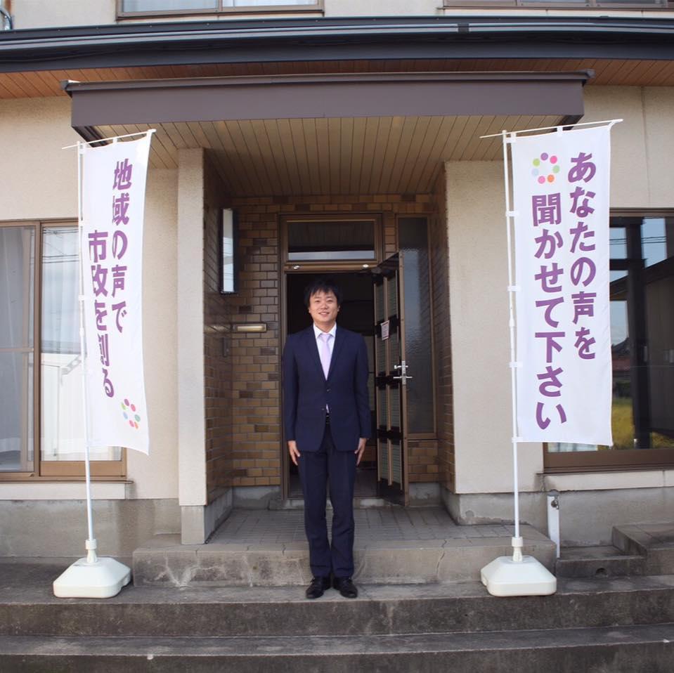 高岡市議会議員選挙