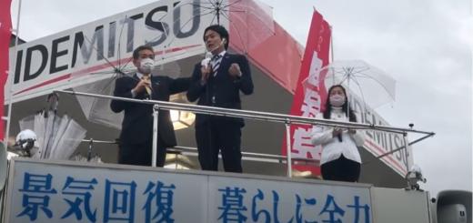 角田ゆうき 街頭演説