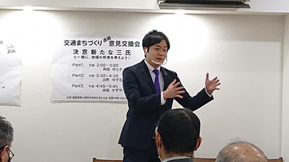 公共交通意見交換会,角田ゆうき